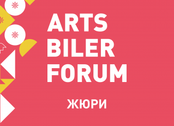 ARTS BILER FORUM: жюри театрального направления